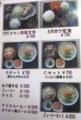 [180221][「丸隆そば」 野菜ちゃ]