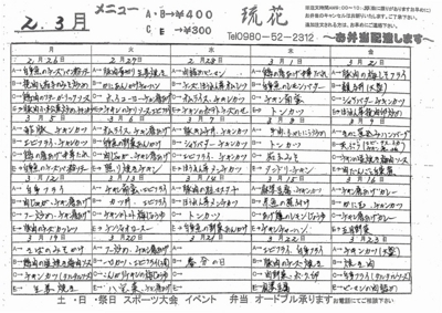 [180223][「琉花」 チキン厚あげ]