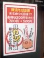 [180224][「我琉そば」豚カツ定]