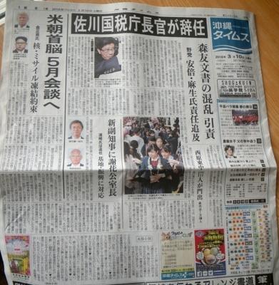 [180310][「伊差川食堂」そば定]