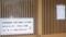 [180424][「一番寿司」暫く休業]