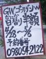 [180429][焼肉「大昇」GW中なにか]