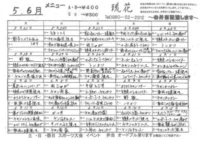 [180518][「琉花」 豚肉・青菜炒]