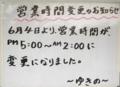 [180603][「ゆきの」営業時間変]