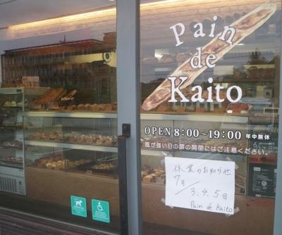 [180615][「Pain de Kaito」7月休業]