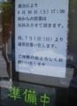 [180629][鉄板焼「朝日」休業情]