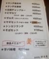 [180705][「城木屋」 親子丼]