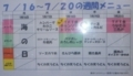 [180719][「あじまあ」(名桜大学 ]