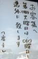 [180725][「香陽軒」営業時間]