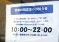 [180812][「KFC」営業時間変更]