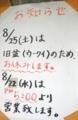 [180824][25盆休み 「ゆきの」]