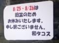[180824][25,6盆休み 「和タコス」]