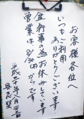 [180824][23-29盆休み 「具志堅そ]