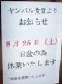 [180824][「ヤンバル食堂」25 旧]