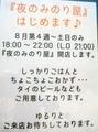 [180830][「みのり屋」夜営業]