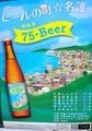 [180927][75-Beer]