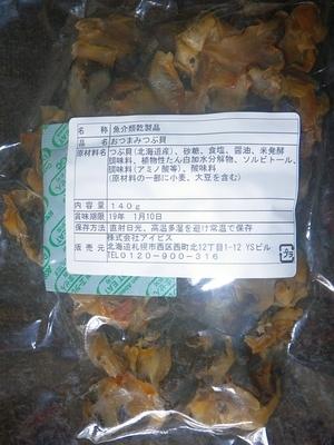 [181021][おつまみつぶ貝]