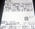[181108][「ファミマ」郵便局前]
