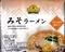 [181130][TV みそラーメン(袋麺)]