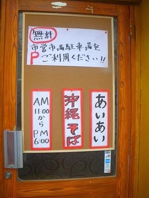 [181213][沖縄家庭料理「あいあ]
