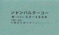 [181222][「ジャンバルターコー]