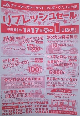 [190113][17日 JA セール]
