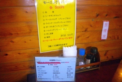 [190114][「茶話館」 白身魚のタ]