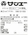 [190223][「どん家」 天ぷら温そ]