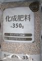 [190307][「セリア」 化成肥料]