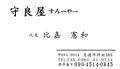 [190320][「守良屋」 沖縄そば+ジ]