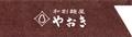 [190331][和創麺屋「やおき」 ざ]