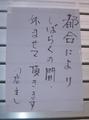 [190418][「香陽軒」休業中]