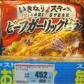 [190421][「D!REX」冷食品揃え]