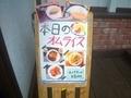 [190426][「Fuwatorock Cafe」プレオ]