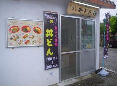 [190603][「丼どん」ミニ牛丼・]
