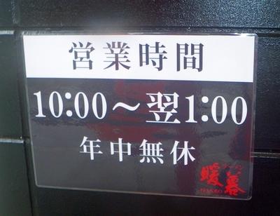 [190711][「ラーメン暖暮」 台湾]