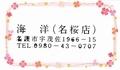 [190716][「海洋」名桜店 うな重]