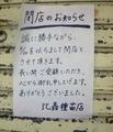 [190724][「比嘉種苗」閉店済]