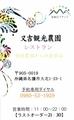 [190925][「又吉観光農園レスト]