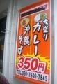 [191014][「まんぷく」 カレー(カ]