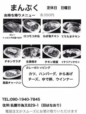 [191120][「まんぷく」メニュー]