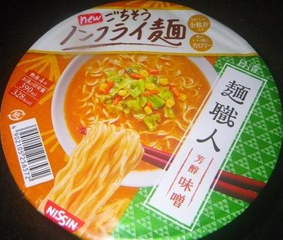 [191121][麺職人 芳醇味噌]