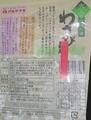 [191212][マルヤナギわさび昆布]