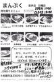 [191223][「まんぷく」チキンサ]