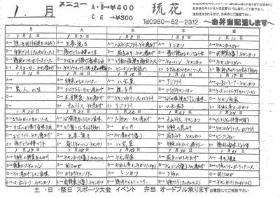 [191227][「琉花」1月弁当メニ]