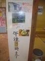 [200104][「新山食堂」野菜そば]