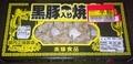 [200104][楽陽食品 黒豚入り焼売]
