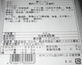 [200106][鯨ベーコン]