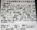 [200107][サンエーあんかけ焼き]