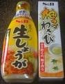 [200116][おろし生姜と柚子わさ]